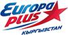 Европа Плюс Кыргызстан
